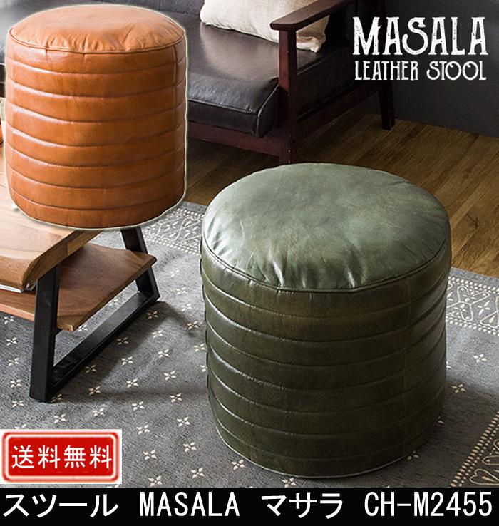 スツール MASALA マサラ CH-M2455