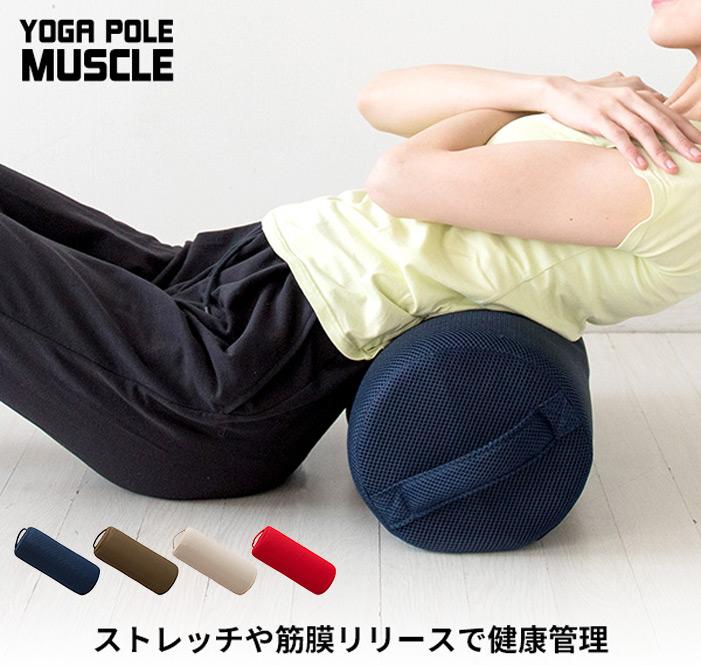 ヨガポール muscle CN-Y5020