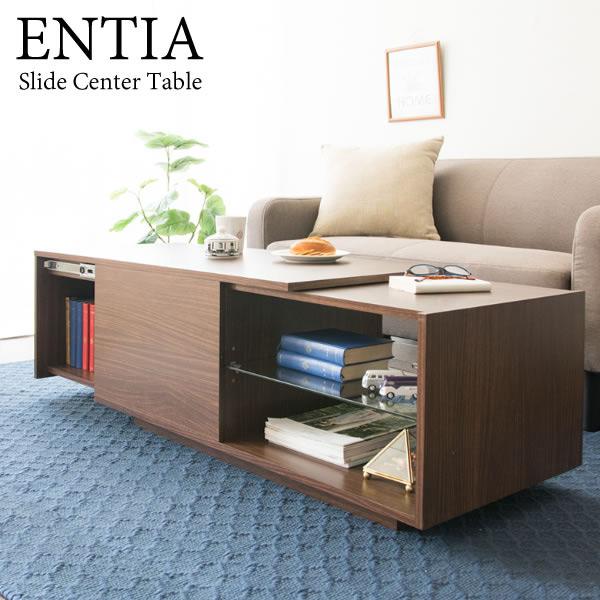 ENTIA スライドセンターテーブル CT-1045