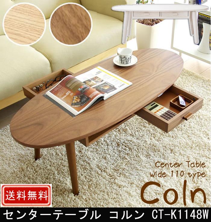 センターテーブル コルン CT-K1148W