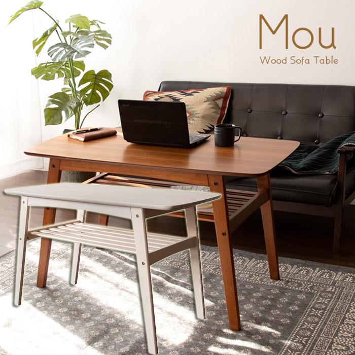 ソファテーブル Mou  CT-K600