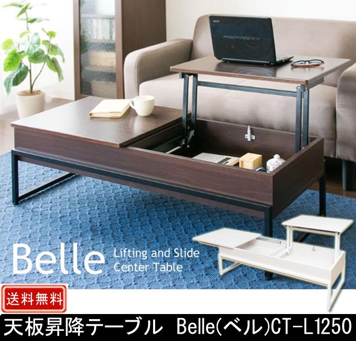天板昇降テーブル Belle ベル CT-L1250