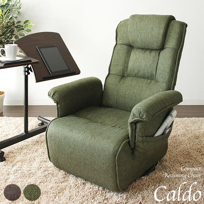 コンパクト高座椅子 Caldo(カルド)MT-1600GS