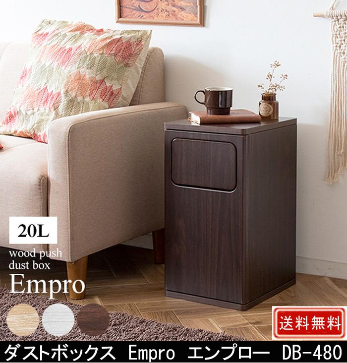 ダストボックス Empro エンプロー DB-480
