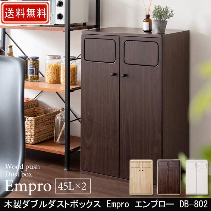 木製ダブルダストボックス Empro エンプロー DB-802