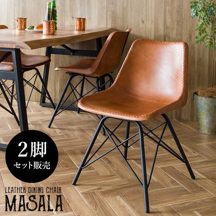 ダイニングチェア MASALA マサラ DCH-M800 2脚セット
