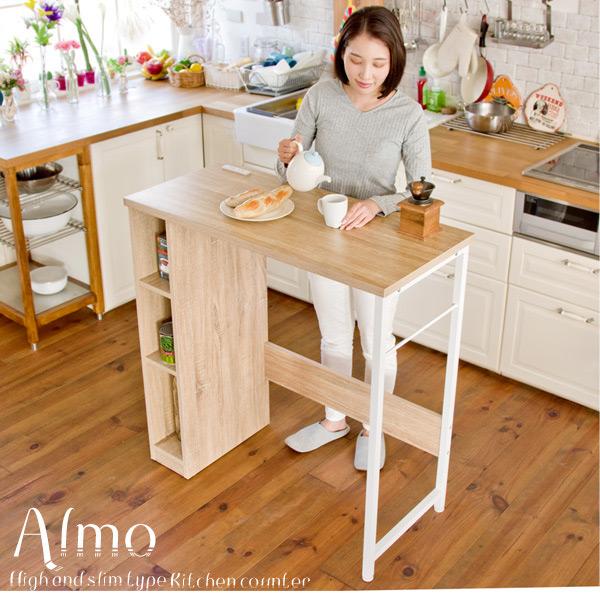 キッチンカウンター Almo(オルーモ) DT-1001