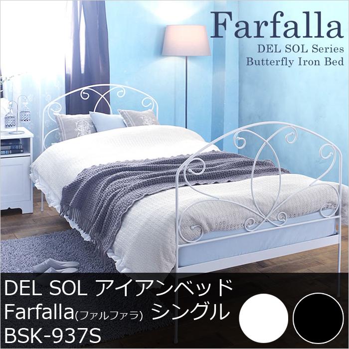 【蝶をモチーフにした優雅で可憐な装飾が目を引く可愛いアイアンベッド】DEL SOL アイアンベッド Farfalla(ファルファラ) シングル BSK-937S