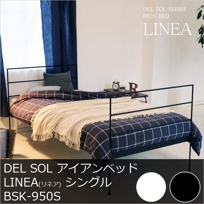 【細く直線的なフレームが男女を問わないシンプルモダンなアイアンベッド】DEL SOL アイアンベッド LINEA(リネア) シングル BSK-950S