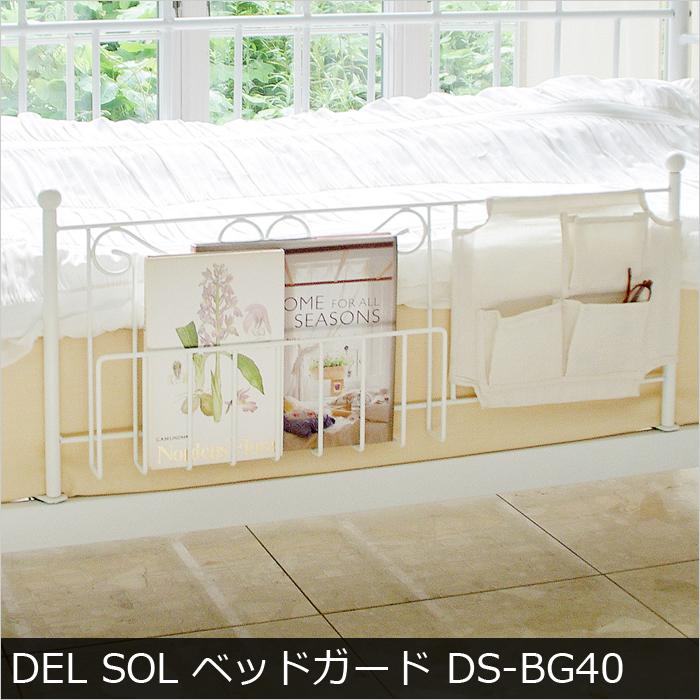 【収納付き姫系ベッドガード】Del Sol ベッドガード (DS-BG40)