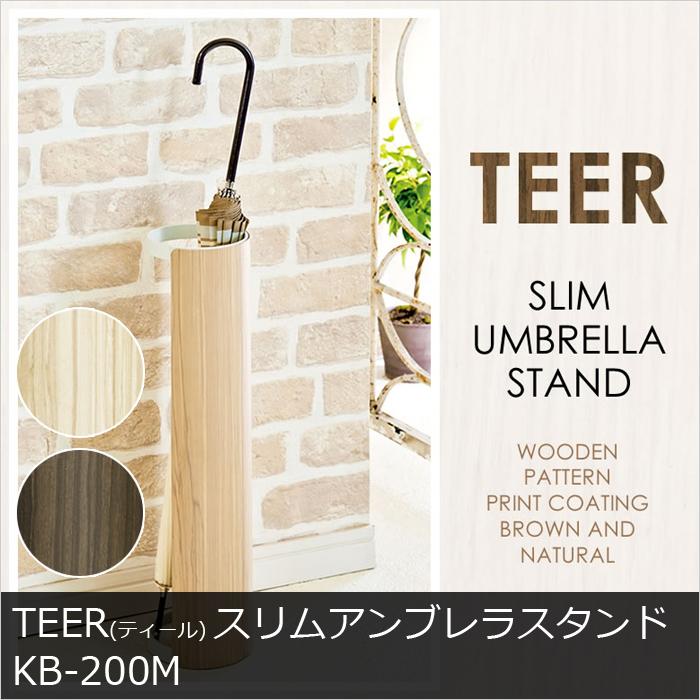 【上品で繊細な木目柄が転写されたスチールデザイン】TEER(ティール) スリムアンブレラスタンド KB-200M