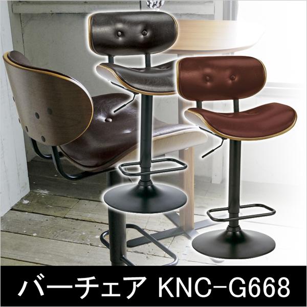 【シックなデザインで空間を演出】バーチェア KNC-G668