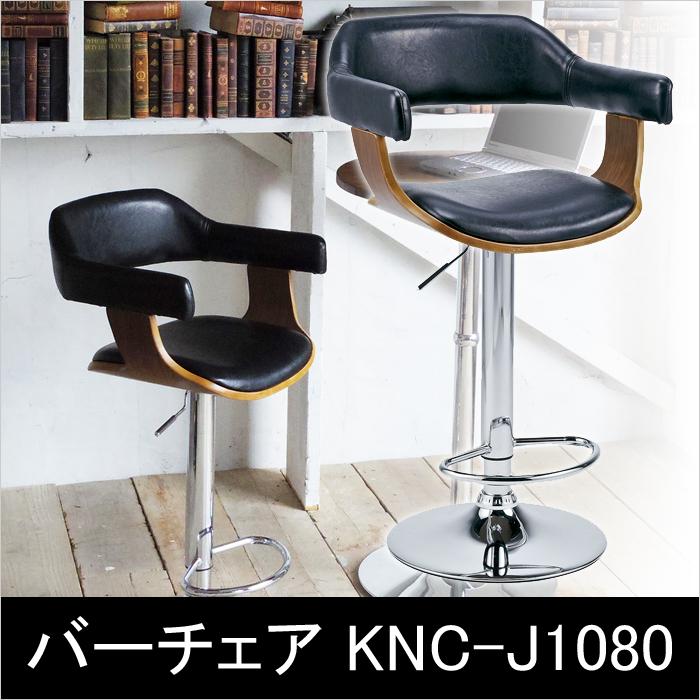 【バイキャスト加工でよりシックな印象に】バーチェア KNC-J1080