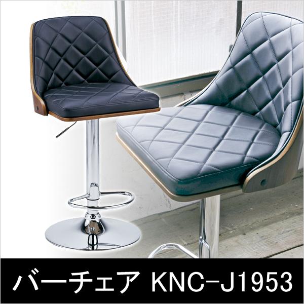 【雰囲気のある格子状のステッチがカッコイイ】バーチェア KNC-J1953