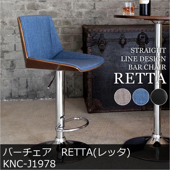 【直線的フォルムと、身体にフィットするファブリックが特徴】バーチェア RETTA(レッタ) KNC-J1978