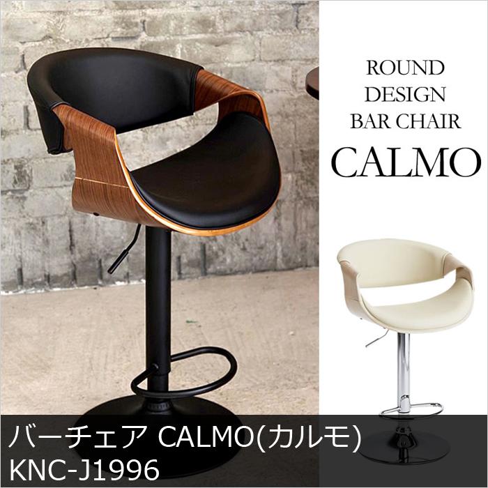 【180度曲げられた肘部曲げ木が特徴のバーチェア】バーチェア CALMO(カルモ) KNC-J1996