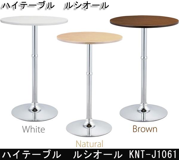 【直径60cmのコンパクトサイズ】ハイテーブル  ルシオール KNT-J1061