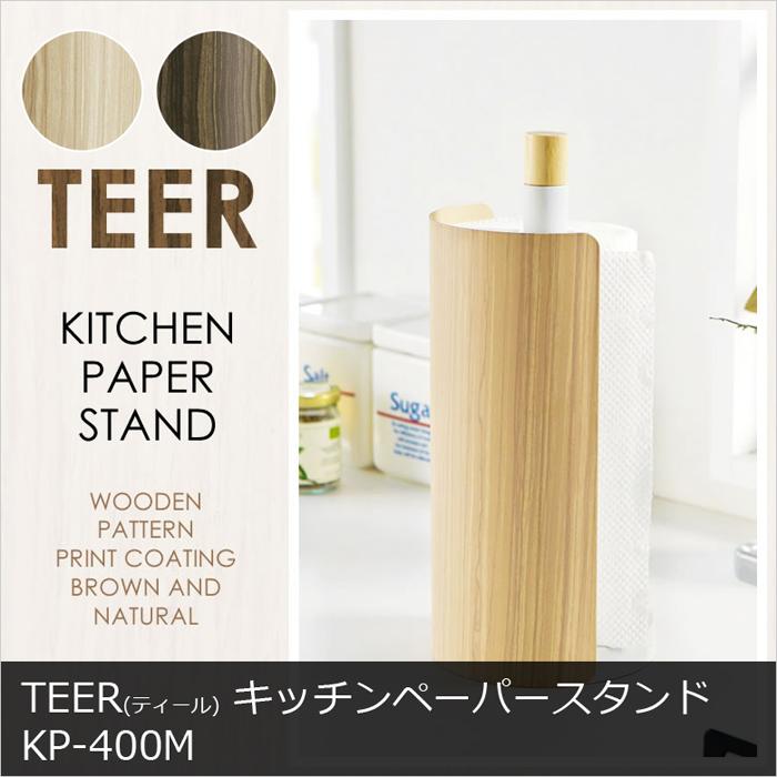 【上品で繊細な木目柄が転写されたスチールデザイン】TEER(ティール) キッチンペーパースタンド KP-400M