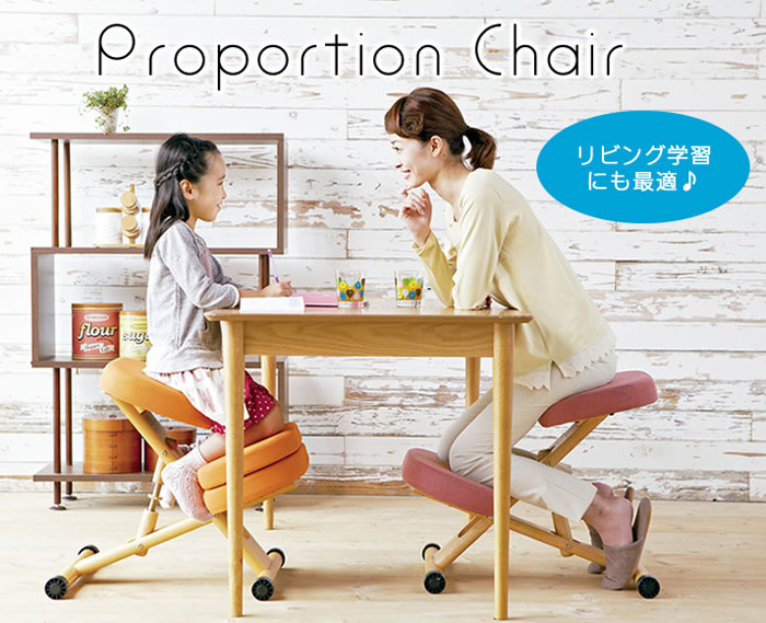 Proportion Chair(プロポーションチェア)リビング学習にも最適♪