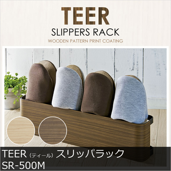 【上品で繊細な木目柄が転写されたスチールデザイン】TEER(ティール) スリッパラック SR-500M