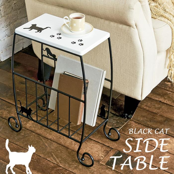 【曲線の美しい黒いロートアイアンの上を、気まぐれに歩いたり座ったりしている猫のシルエットが可愛い、黒猫シリーズ】猫のサイドテーブル ST-450