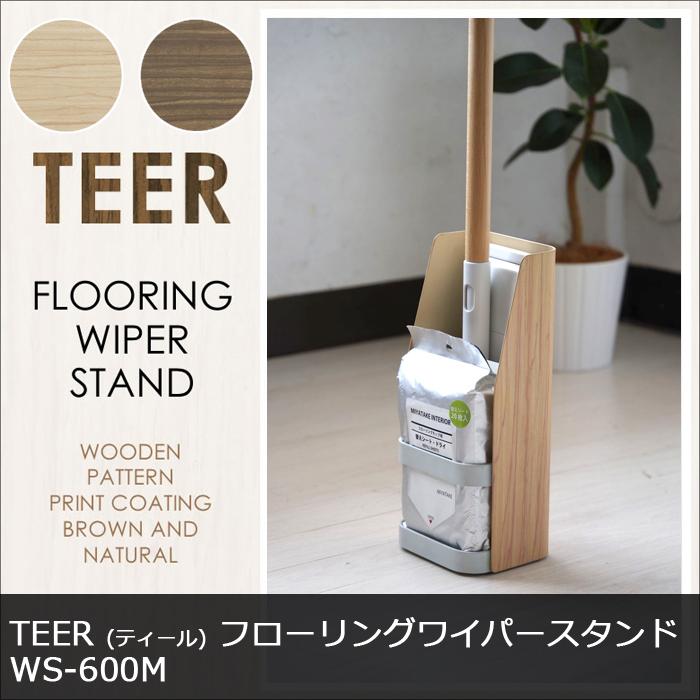 【上品で繊細な木目柄が転写されたスチールデザイン】TEER(ティール) フローリングワイパースタンド WS-600M