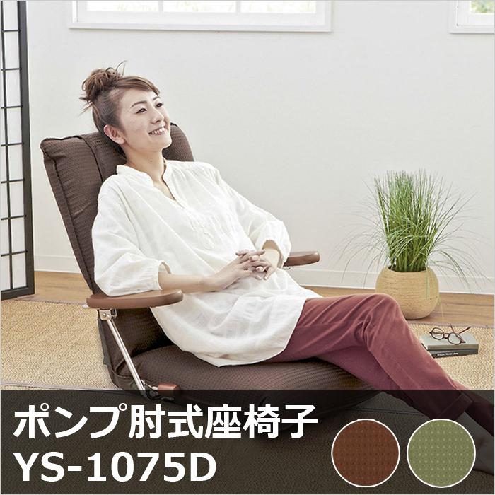 【日本製】ポンプ肘式座椅子 YS-1075D