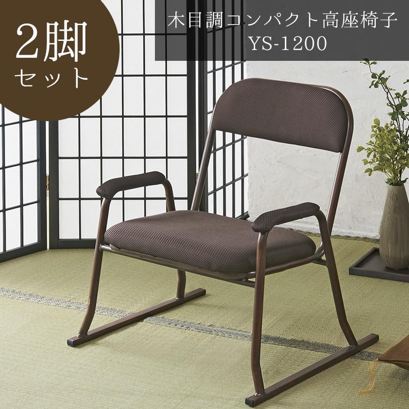 木目調コンパクト高座椅子 2脚セット YS-1200