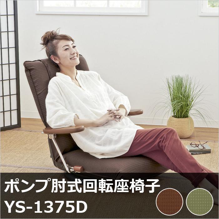 ポンプ肘式回転座椅子 YS-1375D 宮武製作所 MIYATAKE 日本製