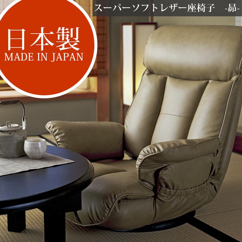 【日本製】スーパーソフトレザー座椅子 昴 YS-1394