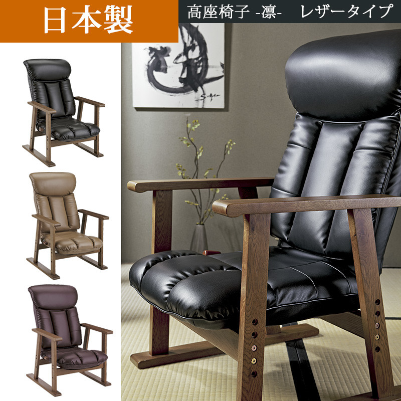 高座椅子 凛 レザータイプ YS-1900HR
