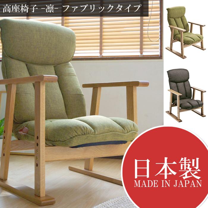 高座椅子 凛 ファブリックタイプ YS-1900HR