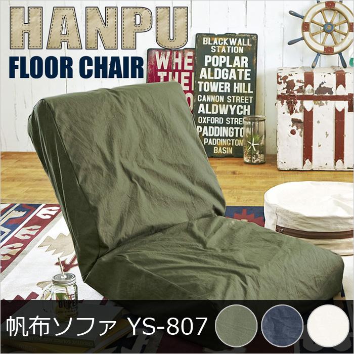 【USED感のあるルーズな加工が◎】HANPU ざっくり洗いざらしの帆布ソファ YS-807