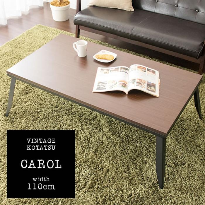 こたつテーブル キャロル KCT-1100