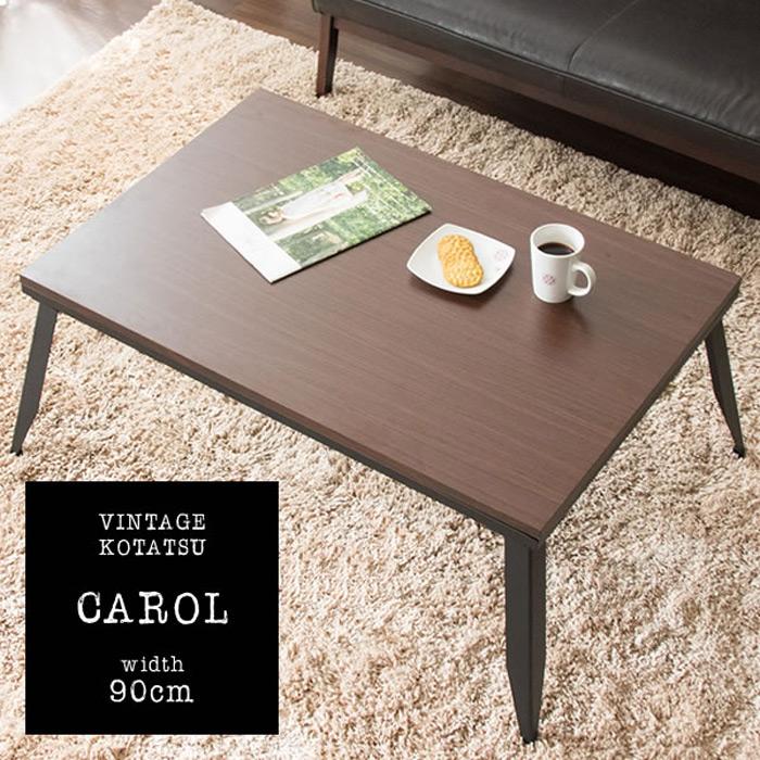 こたつテーブル キャロル KCT-900