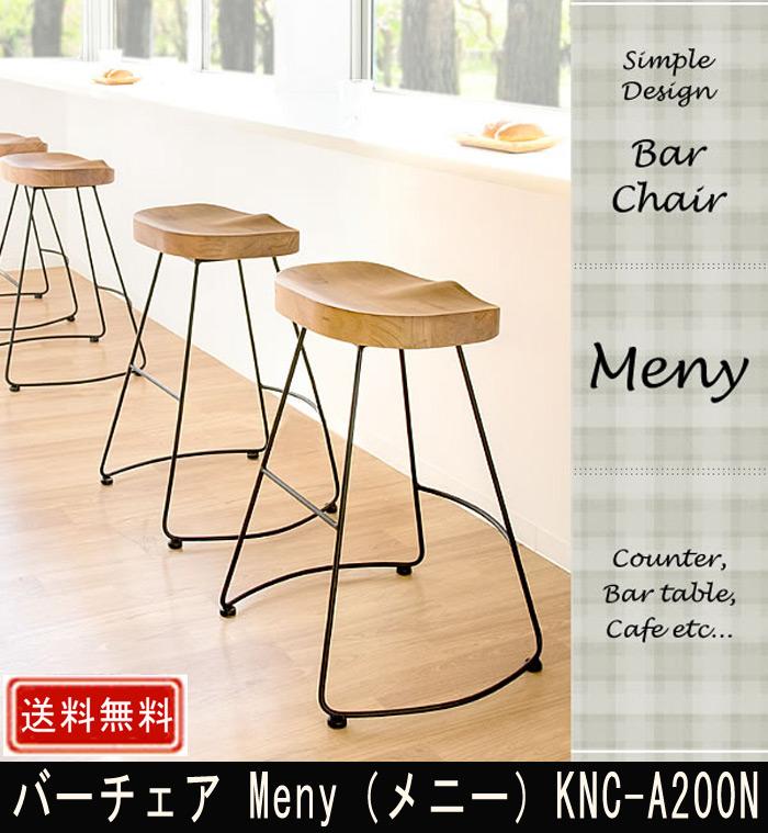 バーチェア Meny メニー KNC-A200N