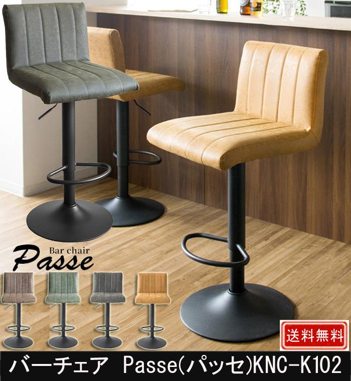 バーチェア Passe パッセ KNC-K102