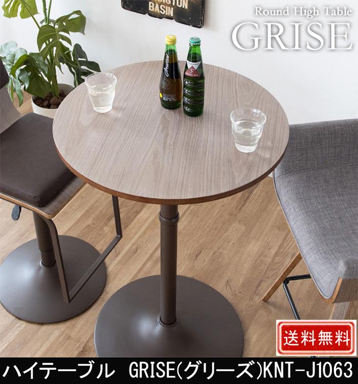 ハイテーブル GRISE グリーズ KNT-J1063
