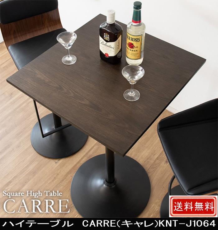 ハイテーブル CARRE キャレ KNT-J1064
