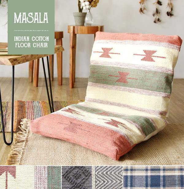 MASALA インド綿座椅子 YSC-KM450A/YSC-TR450A/YSC-CH450A
