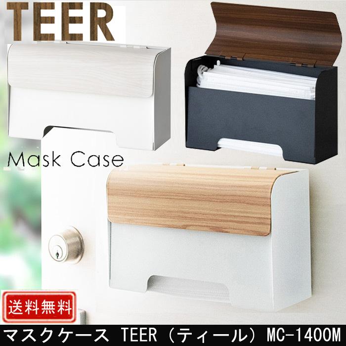 マスクケース TEER ティール MC-1400M