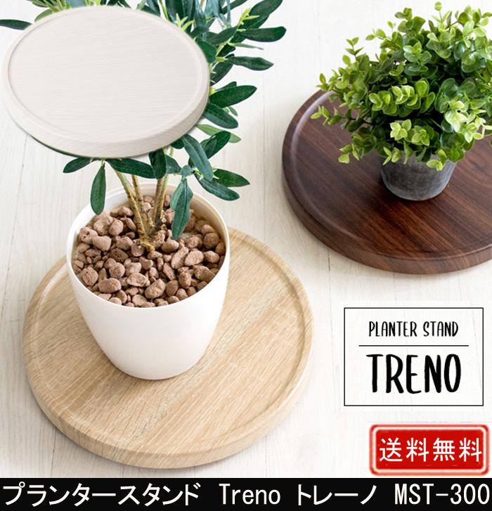 プランタースタンド Treno トレーノ MST-300