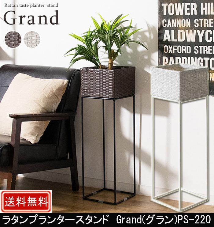 ラタンプランタースタンド Grand グラン PS-220