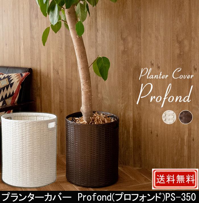プランターカバー Profond プロフォンド PS-350