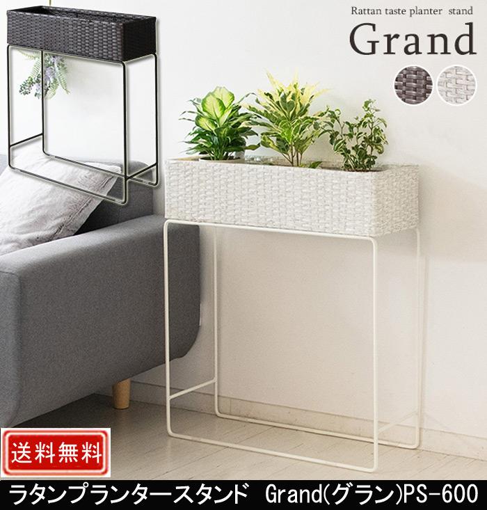 ラタンプランタースタンド Grand グラン PS-600