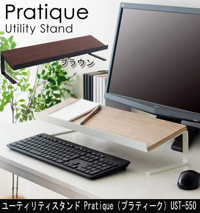 ユーティリティスタンド Pratique(プラティーク)UST-550