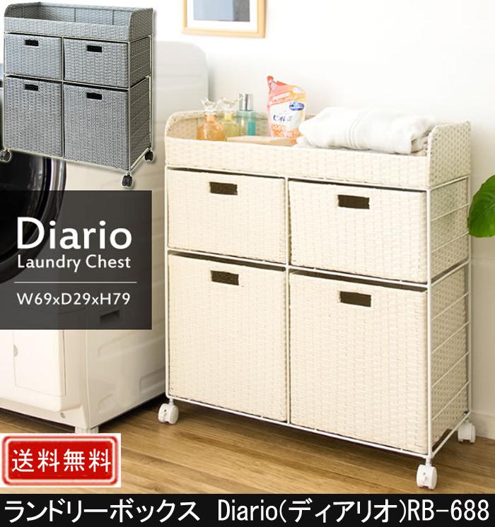 ランドリーボックス Diario ディアリオ RB-688