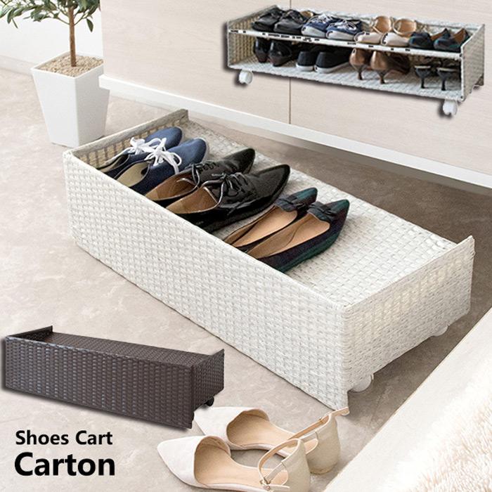 シューズカート Carton(カルトン)SC-800