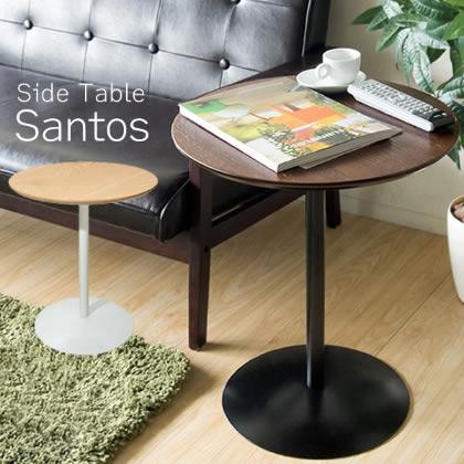Santos サイドテーブル ST-019