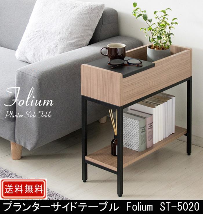 プランターサイドテーブル Folium ST-5020